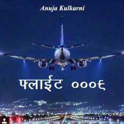 Flight 009 - 1 by Anuja Kulkarni in Marathi