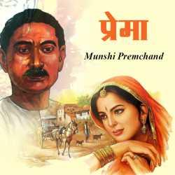 Munshi Premchand द्वारा लिखित प्रेमा बुक  हिंदी में प्रकाशित
