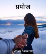 प्रपोज. द्वारा Anuja Kulkarni in Marathi