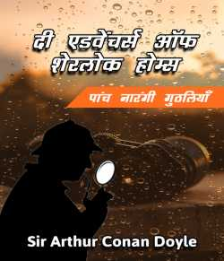 Five Orange Pips - 1 by Sir Arthur Conan Doyle in Hindi
