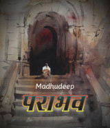 पराभव by Madhudeep in Hindi