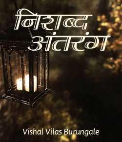Nishabd Antrang - 1 by Vishal Vilas Burungale in Marathi