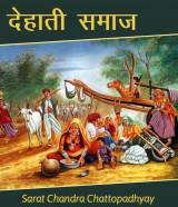 देहाती समाज द्वारा  Sarat Chandra Chattopadhyay in Hindi