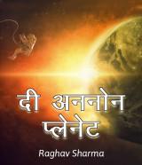 दी अननोन प्लेनेट: by Raghav Sharma in Hindi