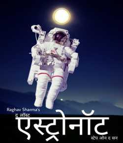 द लॉस्ट एस्ट्रोनॉट: स्टेप इन सन by Raghav Sharma in :language