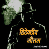 डिटेक्टीव गौतम द्वारा Anuja Kulkarni in Marathi