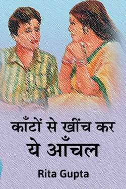 Kanto se khinch kar ye aanchal - 1 by Rita Gupta in Hindi