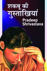 शकबू की गुस्ताखियां  by Pradeep Shrivastava in Hindi