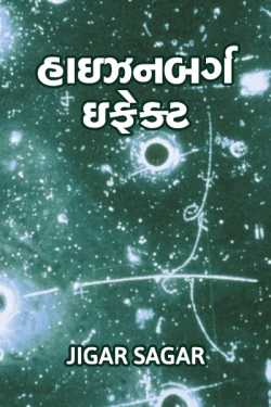 Heisenberg Effect by Jigar Sagar in Gujarati