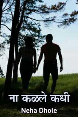 Naa Kavle kadhi - 1 - 1 by Neha Dhole in Marathi