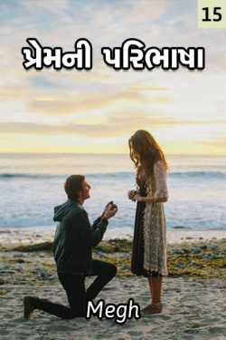 indian lovestory - 15 by megh in Gujarati
