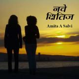 नवे  क्षितिज द्वारा Amita a. Salvi in Marathi
