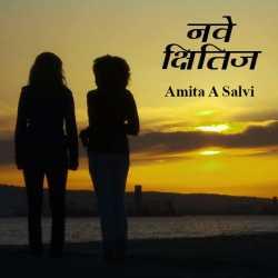Nave Kshitij - 1 by Amita a. Salvi in Marathi