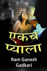 एकच प्याला द्वारा Ram Ganesh Gadkari in Marathi