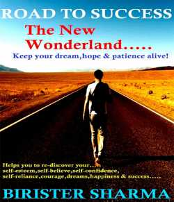 Road To Success The New Wonderland - 1