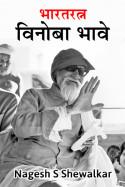भारतरत्न : विनोबा भावे by Nagesh S Shewalkar in Marathi