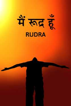 IMRudra by Rudra in Hindi