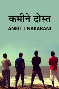 kamine dost by ANKIT J NAKARANI in Hindi