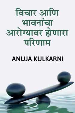 Vichar ani bhavnancha ayushyavar honara parinam.. by Anuja Kulkarni in Marathi