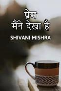 Shivani Mishra द्वारा लिखित  प्रेम - मैंने देखा है बुक Hindi में प्रकाशित