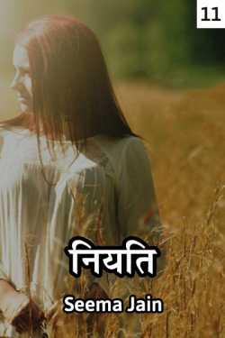 Niyati - 11 by Seema Jain in Hindi