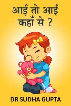 आई तो आई कहाँ से by Dr Sudha Gupta in Hindi