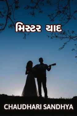 Mister Yaad - 1 by Chaudhari sandhya in Gujarati