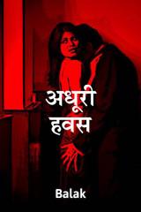 अधूरी हवस द्वारा  Balak lakhani in Hindi