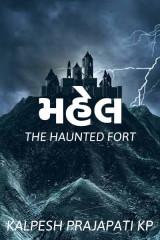 મહેલ - The Haunted Fort by Kalpesh Prajapati in Gujarati