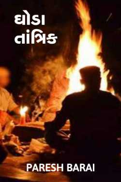 Ghoda tantrik by paresh barai in Gujarati