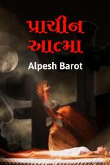 પ્રાચીન આત્મા by Alpesh Barot in Gujarati