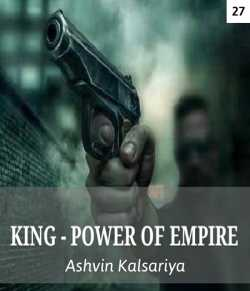 KING - POWER OF EMPIRE - 27 by Ashvin Kalsariya in Gujarati