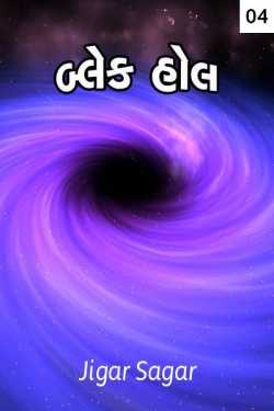 Black Hole Part 4 by Jigar Sagar in Gujarati