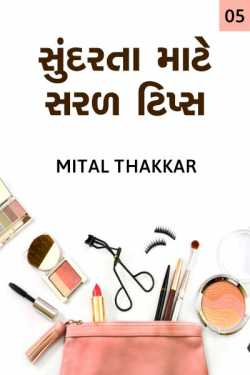 sundarta mate saral tips - 5 by Mital Thakkar in Gujarati