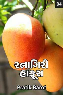 alphanao mango - 4 by Pratik Barot in Gujarati