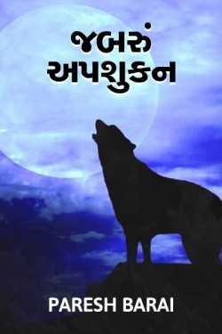 Jabru apshukan by paresh barai in Gujarati