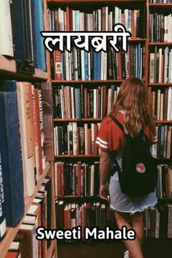 लायब्ररी by स्वीटी महाले in :language