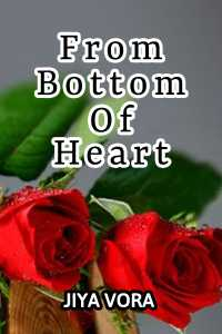 From Bottom Of Heart