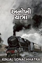 અનોખી યાત્રા by Kinjal Sonachhatra in Gujarati