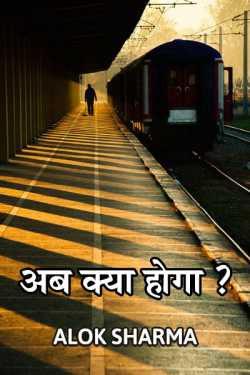 Ab kya hoga ? by ALOK SHARMA in Hindi