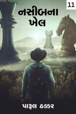 Nasib na Khel - 11 by પારૂલ ઠક્કર... યાદ in Gujarati