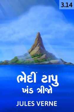 Bhedi Tapu - Khand - 3 - 14 by Jules Verne in Gujarati