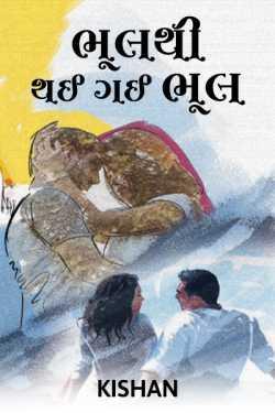 bhul thi thai gai bhul by Kishan in Gujarati