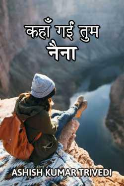 Ashish Kumar Trivedi द्वारा लिखित कहाँ गईं तुम नैना बुक  हिंदी में प्रकाशित