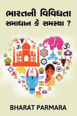 Bharatni Vividhata - samadhan ke samasya ?? - 1 by Bharat Parmara in Gujarati