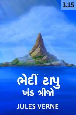 Bhedi Tapu - Khand - 3 - 15 by Jules Verne in Gujarati