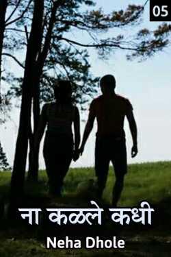 Naa Kavle kadhi - 1 - 5 by Neha Dhole in Marathi