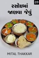 Mital Thakkar દ્વારા રસોઇમાં જાણવા જેવું - ૯ ગુજરાતીમાં