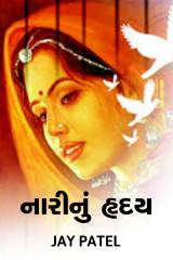 નારી નું હૃદય. દ્વારા Jay _fire_feelings_ in Gujarati