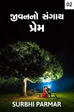 Jivan no sangath prem - 2 by Surbhi Parmar in Gujarati